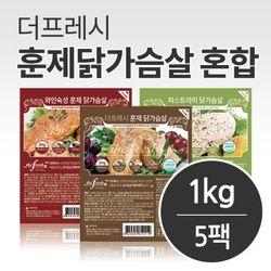 더프레시 닭가슴살 혼합 1kg
