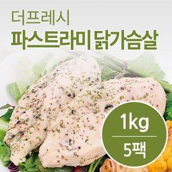 더프레시 파스트라미 닭가슴살 200gx5팩(1kg)