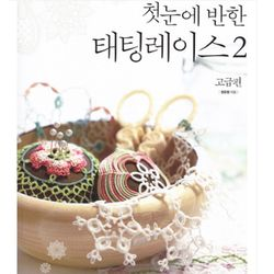 [태팅도서]첫눈에 반한 태팅레이스 2 고급편