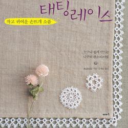 [태팅도서]작고 귀여운 손뜨개 소품 태팅레이스