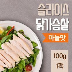러브잇 마늘 슬라이스 훈제 닭가슴살 100g