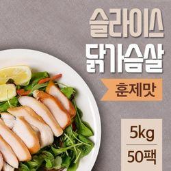러브잇 슬라이스 훈제 닭가슴살 100gX50팩