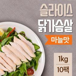 러브잇 마늘 슬라이스 훈제 닭가슴살 100gX10팩