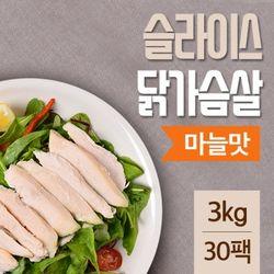 러브잇 마늘 슬라이스 훈제 닭가슴살 100gX30팩