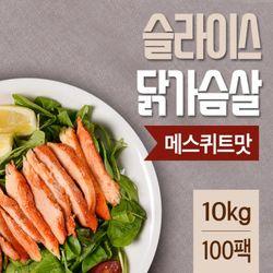 러브잇 메스퀴트 슬라이스 훈제 닭가슴살 100gX100팩