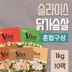 러브잇 슬라이스 훈제 닭가슴살 혼합 100gX10팩
