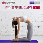 [LG하우시스] 칼라 요가매트 청보라(8mm)