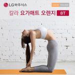[LG하우시스] 칼라 요가매트 오렌지(8mm)