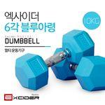 엑사이더 6각 블루아령 MD2102 10kg x 2세트덤벨
