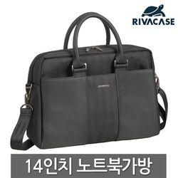독일 리바케이스 8121 14인치 서류형 노트북가방