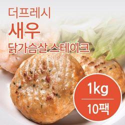 더프레시 새우 닭가슴살 스테이크 100gX10팩(1kg)