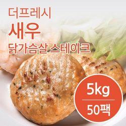 더프레시 새우 닭가슴살 스테이크 100gX50팩(5kg)