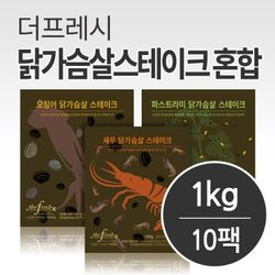 [무료배송] 더프레시 닭가슴살 스테이크 혼합 1kg