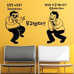 cp261-웃고살자아재개그그래픽스티커포인트스티커