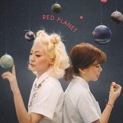 볼빨간 사춘기 - 1집  Red Planet