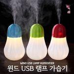 USB-가습기 (윈드램프블루) N5W3P003BL