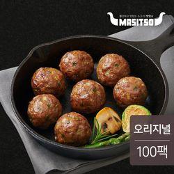 맛있소 소고기볼 오리지널 100gX100팩(10kg)