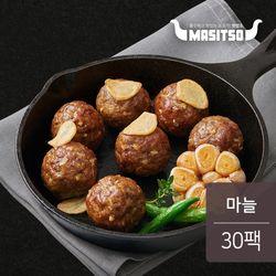 맛있소 소고기볼 마늘맛 100gX30팩(3kg)