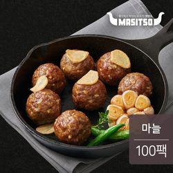 맛있소 소고기볼 마늘맛 100gX100팩(10kg)