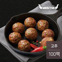 맛있소 소고기볼 고추맛 100gX100팩(10kg)