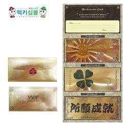 [수능대박기원]행운의 합격기원 황금지폐 3종세트