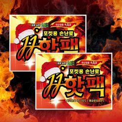 포켓용 손난로 JJ 핫팩(국내산) 90g 30개 SET