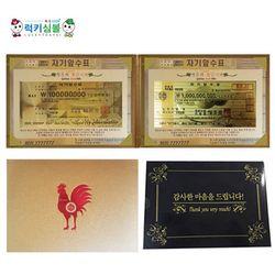 행운의 황금지폐 2종세트 고급케이스 20종
