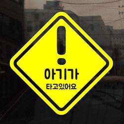[No.046] 주의 느낌표 - 마름모-국문