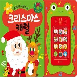 개정)크리스마스 캐럴 스마트폰 사운드북