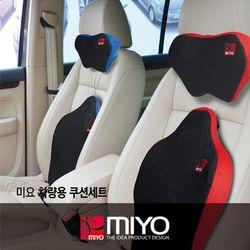 [miyo] NEW 미요차량용 쿠션 세트 메모리폼