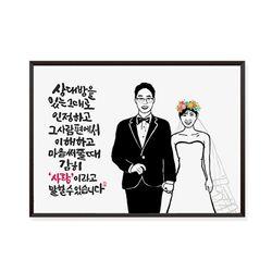 결혼웨딩 캘리그라피 액자 주문제작-일러스트