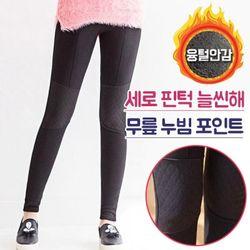 [토마토팩토리]융털 무릎누빔 레깅스쫄바지밍크