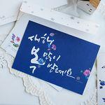 연하장 엽서+봉투 (3p SET) 새해복 많이받으세요