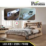 파로마 도라 1800 LED 퀸(Q) 수납침대(프레임만)