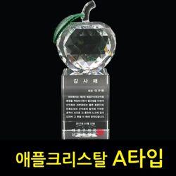 애플 크리스탈 상패 A타입