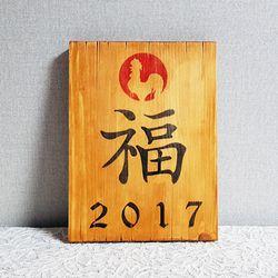 2017 정유년 복 원목 그림액자 170x230mm