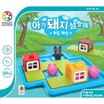 아기돼지 삼형제 퍼즐게임