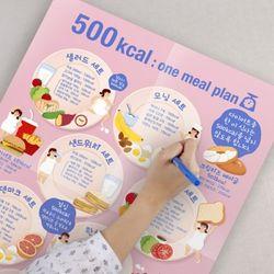 [1&1/다이어트캘린더 증정] 500칼로리 다이어트 포스터
