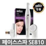 브라운 공식 정품 페이스 스파 SE810 클렌징&제모기