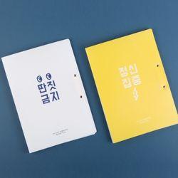 [YS]투클립파일