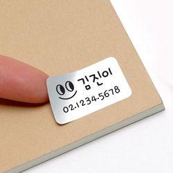 중형 실버 방수 네임스티커(108조각)