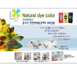 손수건천연염색물감세트(10인용)