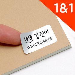 1&1 중형 실버 방수 네임스티커(216조각)