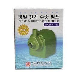 영일 수중모터 yi-50 - (수중펌프)