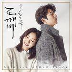 tvN 드라마 - 도깨비 OST (Pack 1)
