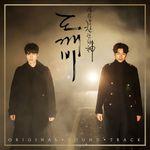 tvN 드라마 - 도깨비 OST (Pack 2)