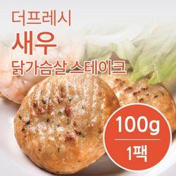 더프레시 새우 닭가슴살 스테이크 100g