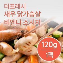 더프레시 새우 비엔나 닭가슴살 소시지 120g