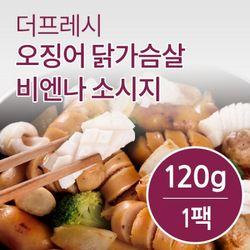 더프레시 오징어 비엔나 닭가슴살 소시지 120g