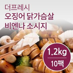 더프레시 오징어 비엔나 닭가슴살 소시지 120g x 10팩